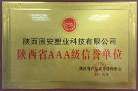 荣获陕西省AAA级信誉单位