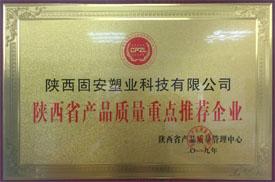荣获陕西省产品质量重点推荐单位