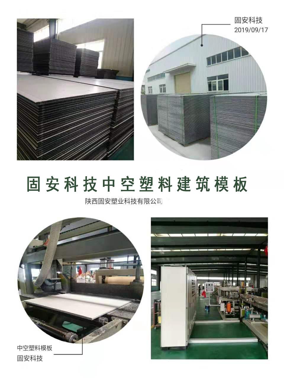 固安科技塑料模板厂家
