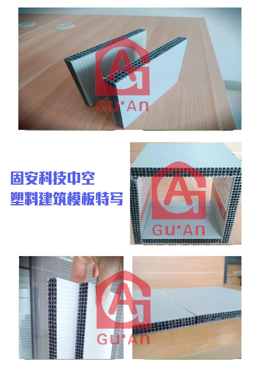 塑料模板厂家