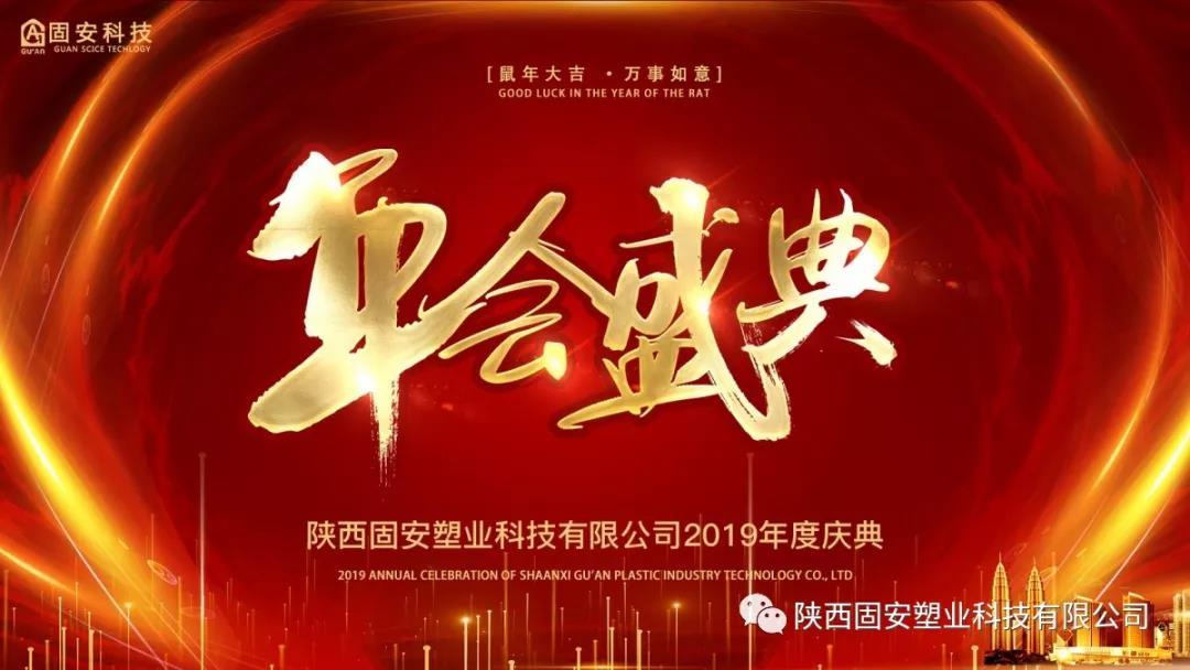 陕西固安塑业科技有限公司隆重举办2019年会盛典