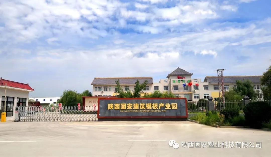 陕西固安科技塑料模板厂