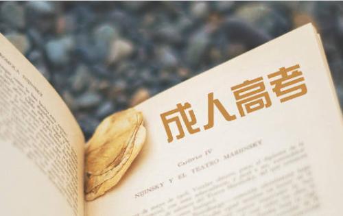 西安学历提升—成考