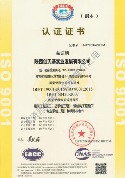 公司质量管理体系认证
