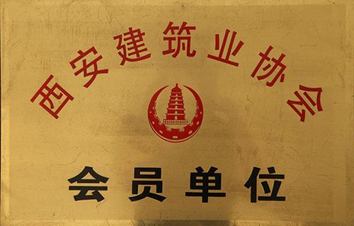 钢结构工程承包-西安建筑业协会会员单位