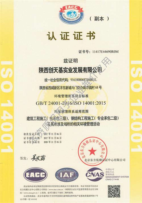 公司环境管理体系认证证书