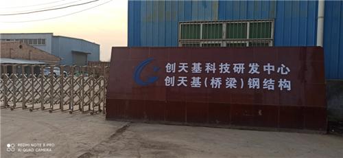 创天基科技研发中心正式运营