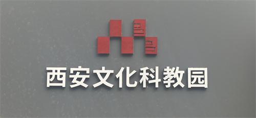 西安曲江文化科教园文化景观墙项目即将竣工