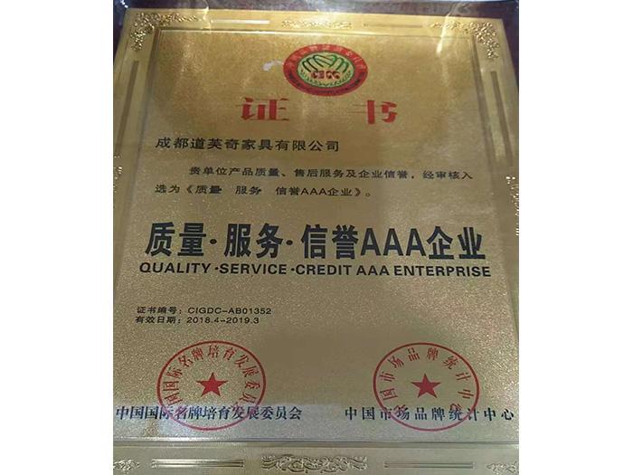 西安新中式家具质量服务信誉AAA企业