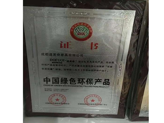 中国绿色环保产品-西安实木家具