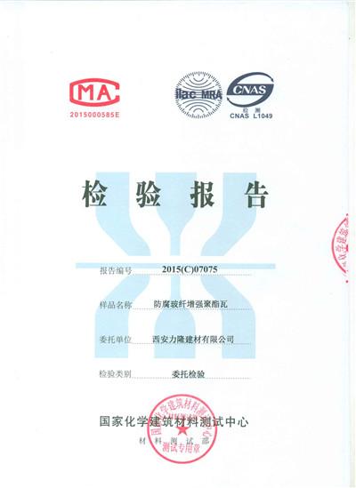 防腐聚酯瓦销售公司检验报告
