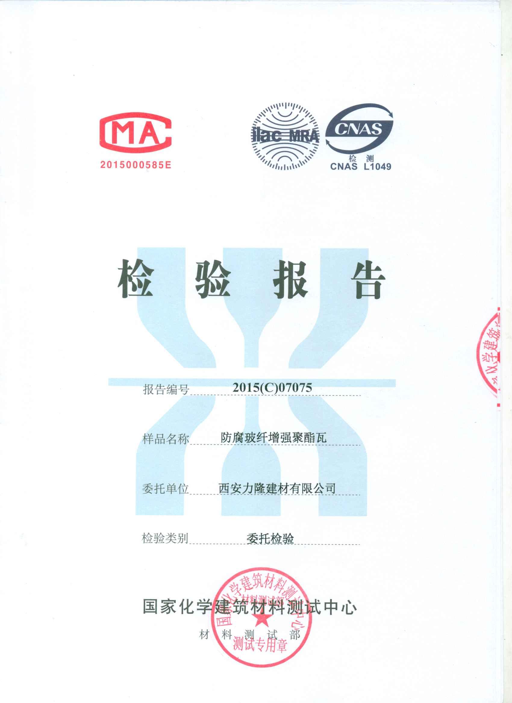 防腐玻纤增强聚酯瓦检验报告