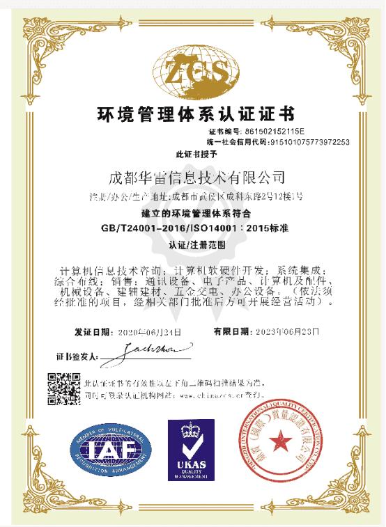 环境管理体现认证