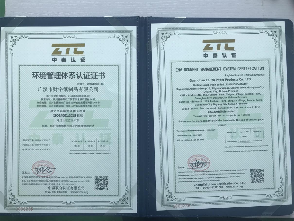 万博手机客户端登录万博客户端手机网页厂家环境管理体系认证证书
