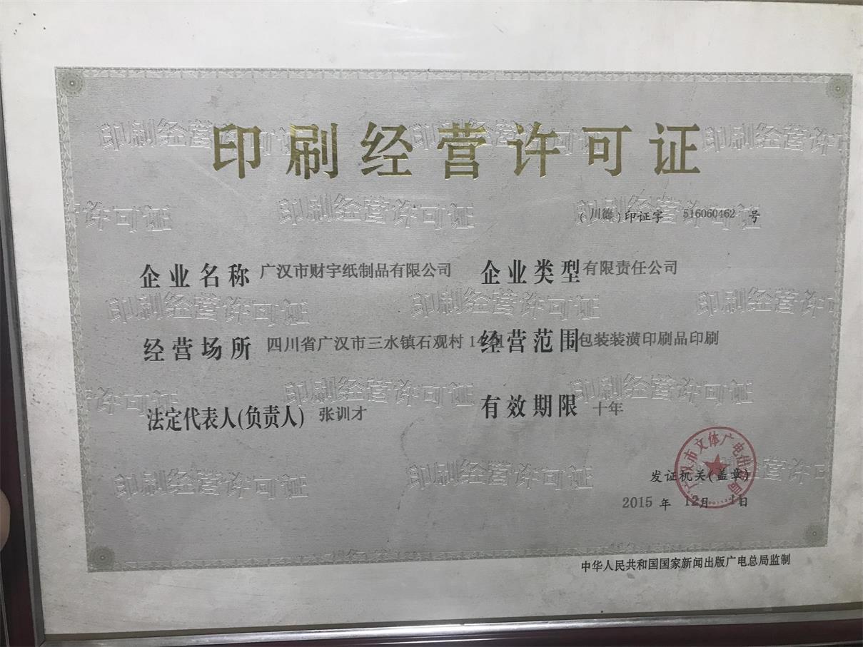 四川纸箱包装印刷经营许可证