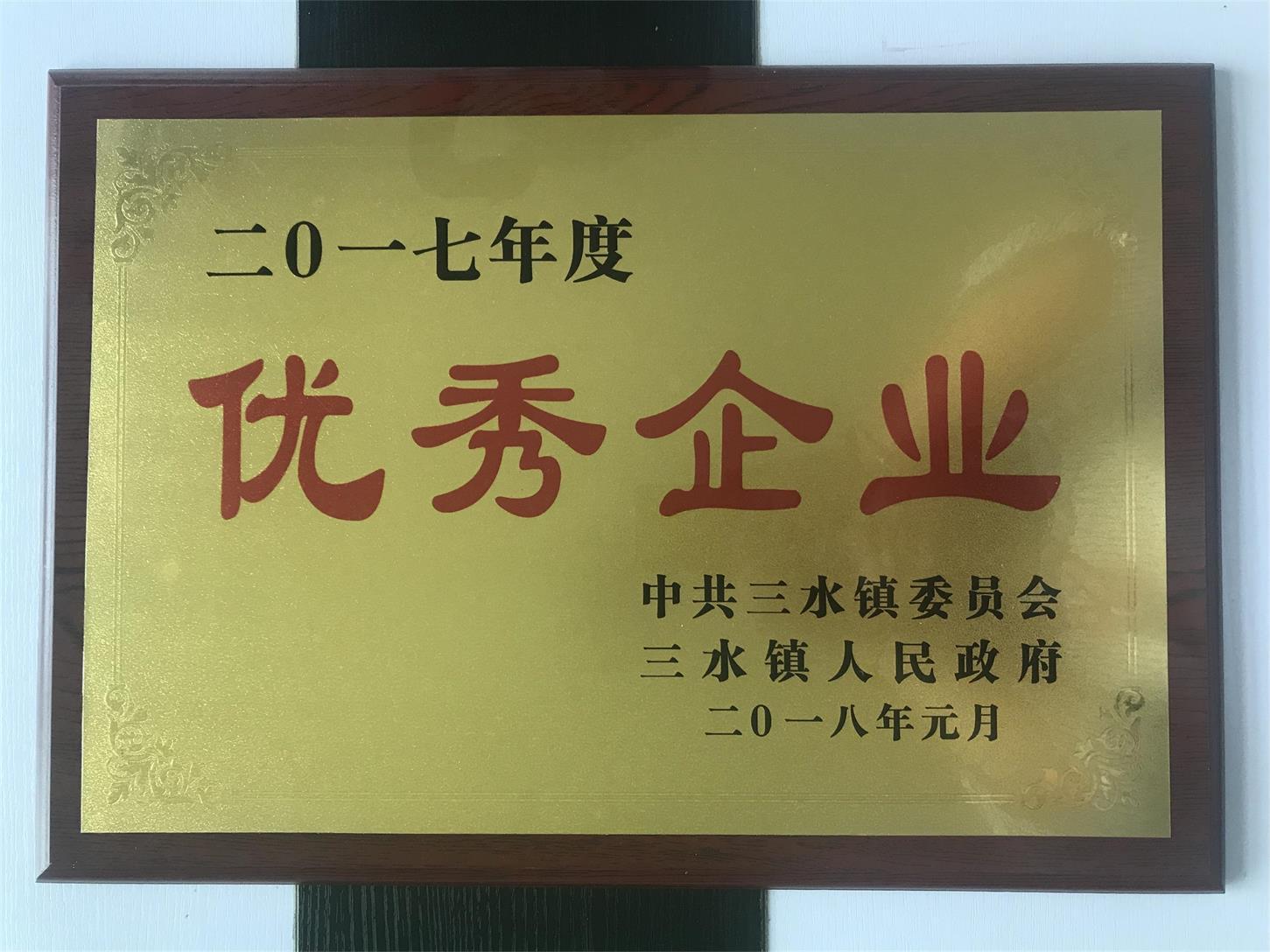 四川纸护角厂家优秀企业荣誉资质