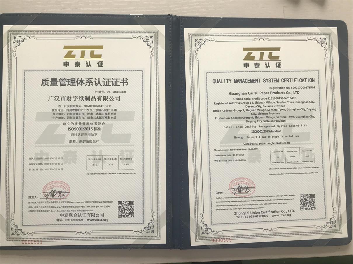 四川纸护角厂家质量管理体系认证证书