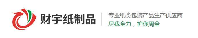 广汉市财宇纸制品有限公司