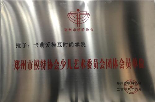 鄭州市模特協會少兒藝術委員會團體會員單位