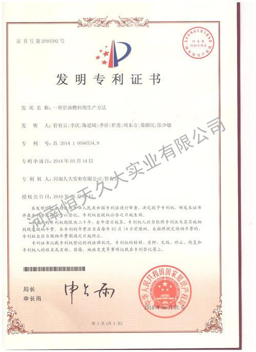 河南生物沼气工程厂家的发明专利证书1