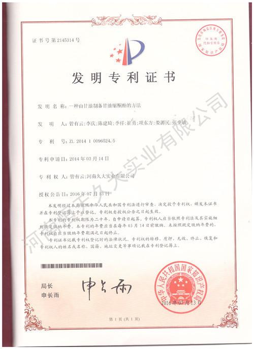 河南动植物油脂工程公司的发明专利证书2