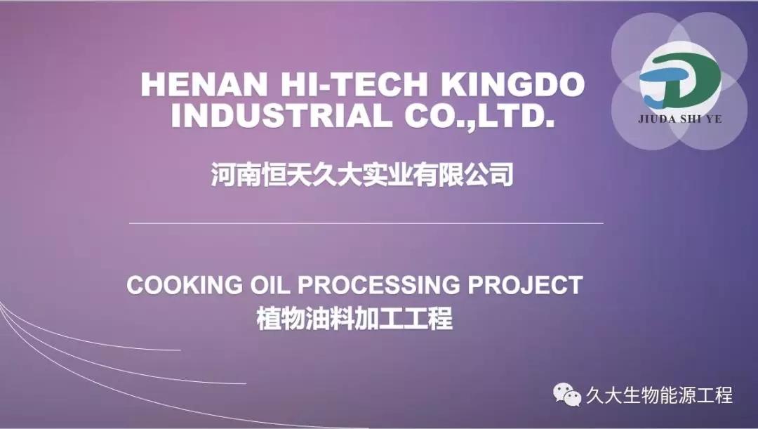 植物油工程