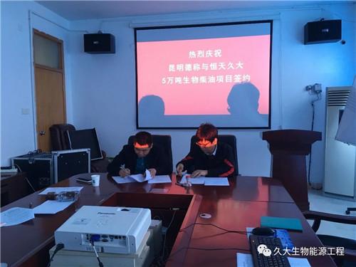 云南地沟油制生物柴油项目签约