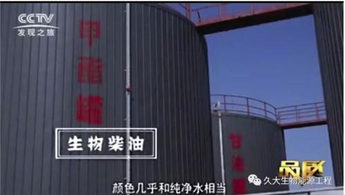 山东丰汇生物柴油项目获CCTV专访!