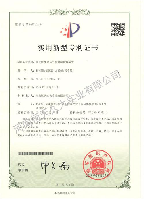 河南生物沼气工程厂家的实用新型专利证书3