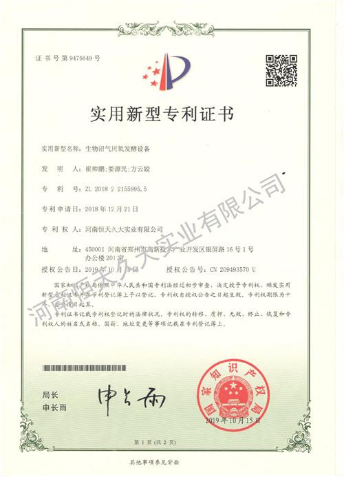 河南生物沼气工程厂家的实用新型专利证书1