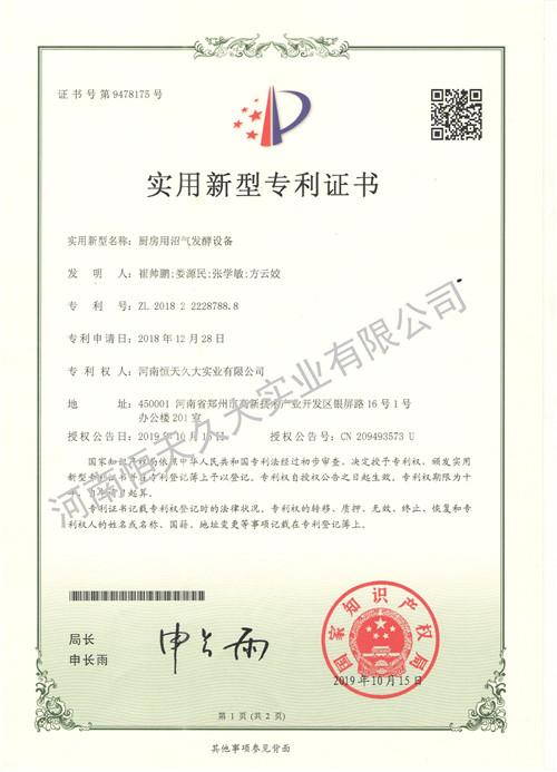 河南生物沼气工程厂家的实用新型专利证书4