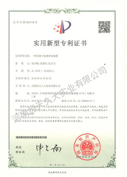 河南生物沼气工程厂家的实用新型专利证书6