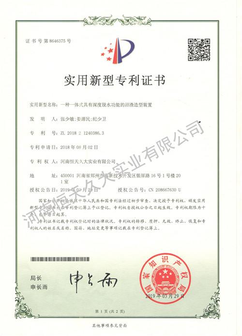 河南生物沼气工程厂家的实用新型专利证书5