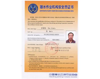潜水作业机构安全员证书