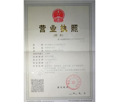 河南水下工程公司营业执照