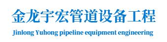 西安金龙宇宏管道设备工程有限公司