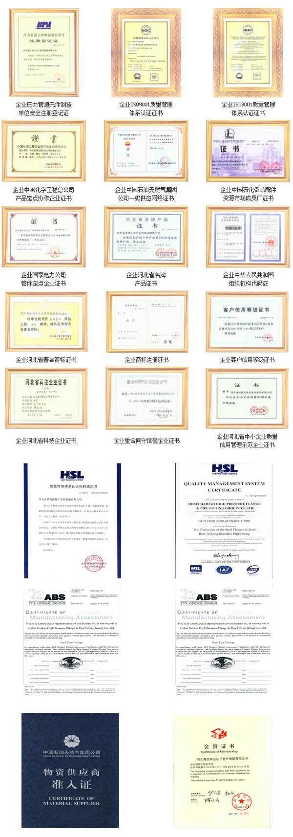 西安金龙宇宏管道设备工程有限公司证书