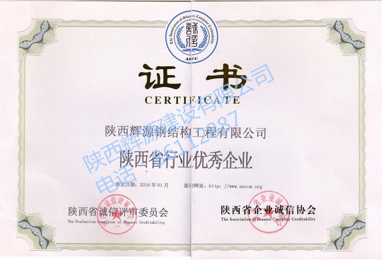 陕西省行业优秀企业证书