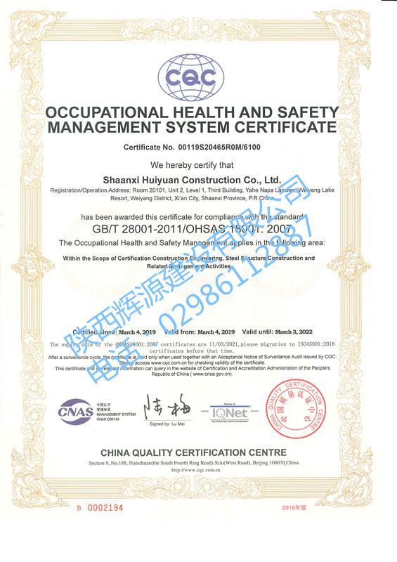 职业健康安全管理体系证书(英文)