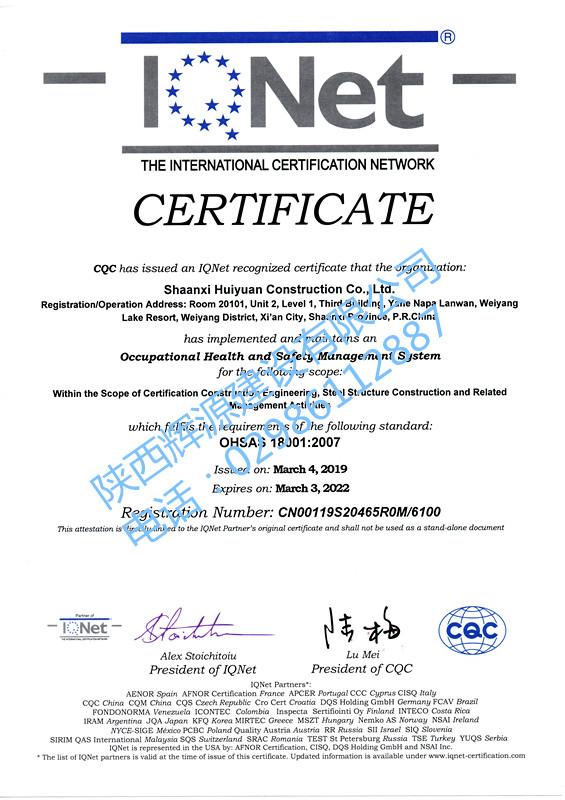 职业健康安全管理体系认证证书(国际认证联盟证书)