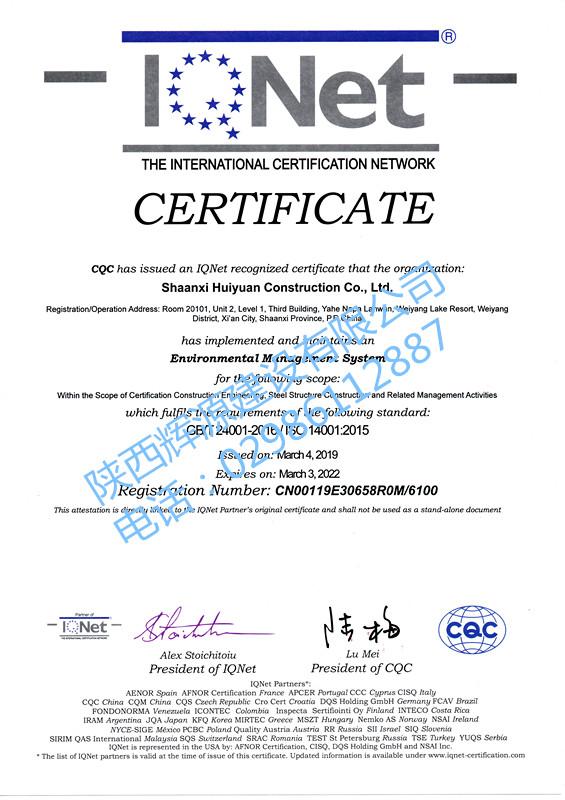 环境管理体系认证证书附件(国际认证联盟证书)