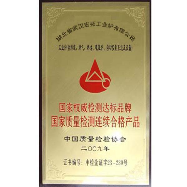 宏拓工业炉—产品合格证