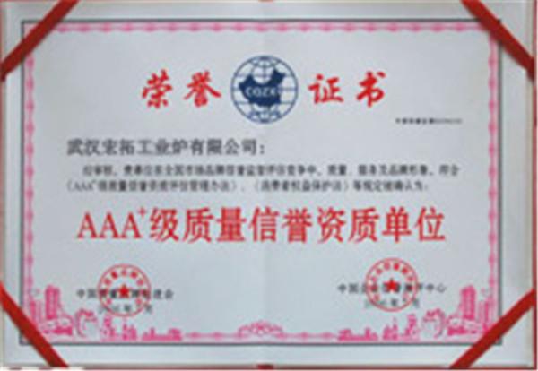 宏拓工业炉3A级证书