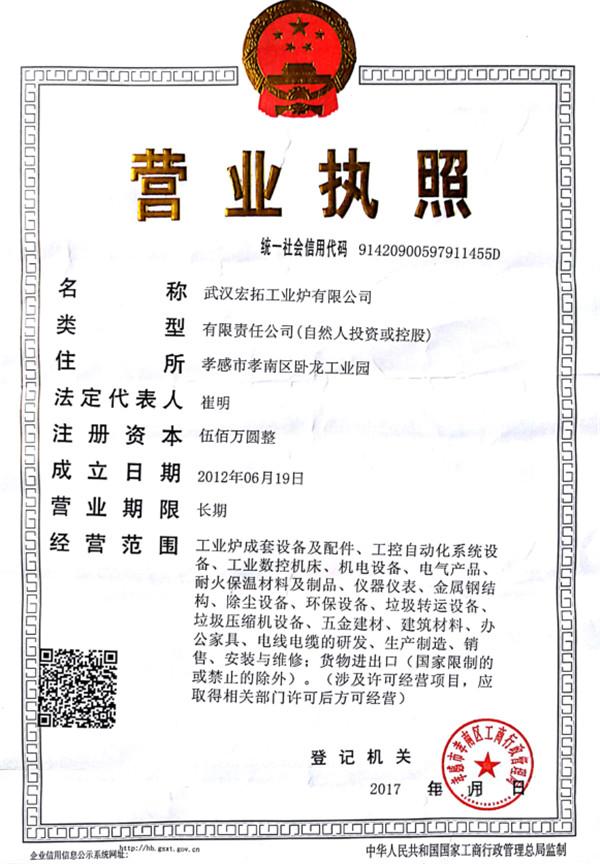 宏拓工业炉—营业执照