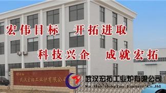武汉宏拓工业炉有限公司