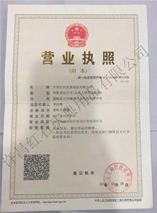 许昌红石庆典用品营业执照