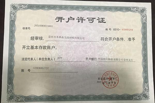 崇州市木林森包装材料开户许可证