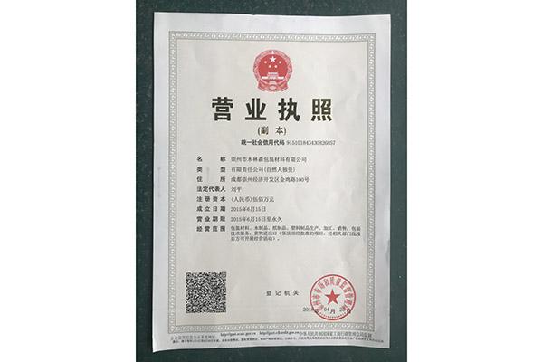 崇州市木林森包装材料有限公司营业执照