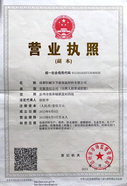 成都恒耐尔节能保温材料有限公司营业执照