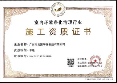 中国室内环境净化治理行业甲级施工资质
